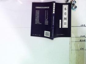 本草纲目:中国传统文化经典文库