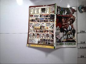 今古传奇武侠版 2009 2下