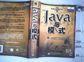 Java与模式 附光盘