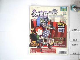 少年电脑世界2007 10