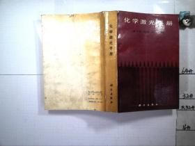 化学激光手册