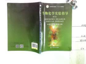 生物化学实验指导 第五版