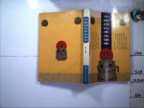 中国历代帝王语录