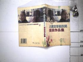 2002年冰心儿童文学新作奖获奖作品集