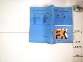 各类成人高考复习指导丛书(第五版)政治 下册