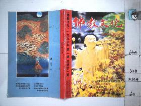 佛教文化1996 1·