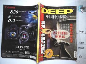 中国科学探险2005 3