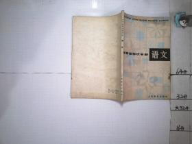 中学基础知识手册 语文.
