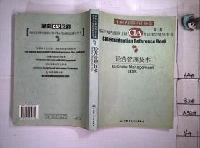 经营管理技术 第三版