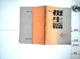 老年保健指导丛书:摄生篇