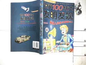 世界100伟大发明发现