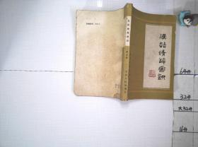 漢語修辭常識,