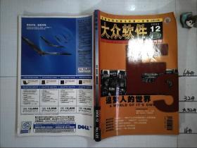 大众软件2002 12*