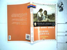 蒙台梭利的儿童教育方法(彩色图文经典)(教育经典)