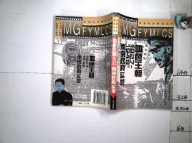 血色王朝:1927-1949南京政府实录