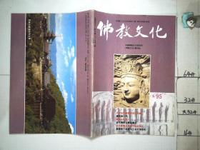 佛教文化1995年第6期·
