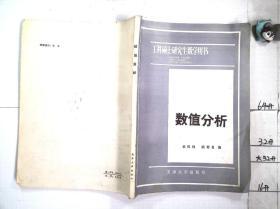 工科硕士研究生数学用书,数值分析
