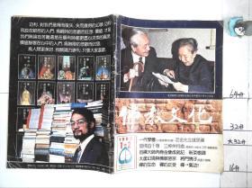 佛教文化1992 1-2