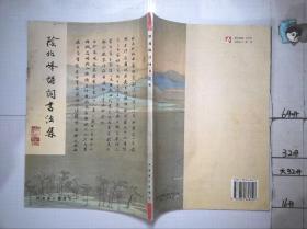 阴兆峰诗词书法集