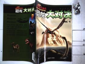自然力量:恐龙大对决PK1