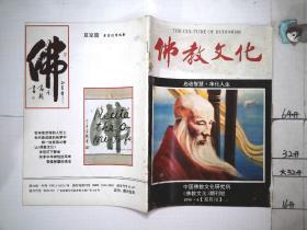 佛教文化 1996年第6期