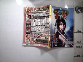 今古传奇武侠版2007 6上.