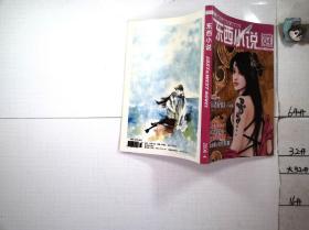 东西小说 2006 4.
