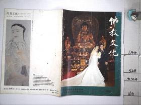 佛教文化 2001 1