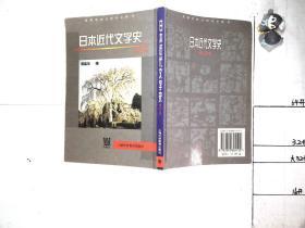 高等学校日语专业教材:日本近代文学史(修订本)