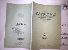 当代中国史研究 2001年第4期总第44期 (在工作重心由乡村到城市转变中的李富春)