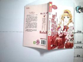 《意林·小小姐》浪漫星语系列·白羊座:裙摆是花开的地方.