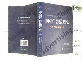中国广告猛进史(1979-2003)