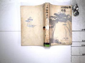 中国咏物诗选