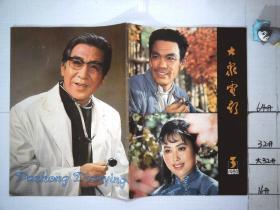大众电影 1980 3
