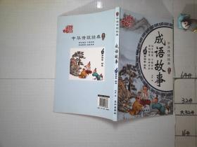 中华传统经典 成语故事 第四卷 励志