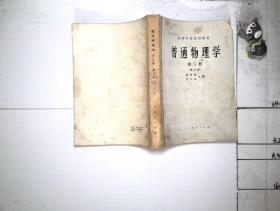 普通物理学 第三册 第三版