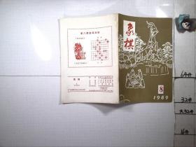 象棋1989-8
