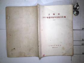 上海市1977年度中医年会论文汇编二