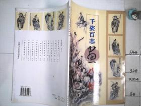千姿百态画八仙——仙佛与古代民俗画系列
