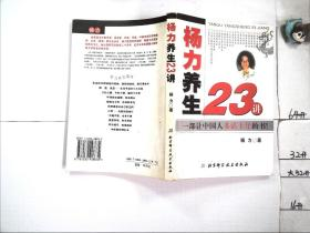杨力养生23讲。