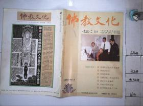佛教文化1999 2