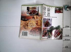 吃出健康丛书:健康菜谱