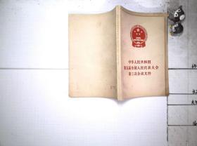 中华人民共和国第五届全国人民代表大会第三次会议文件。