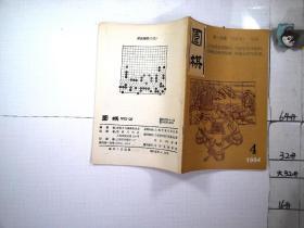 围棋1994年第4期.