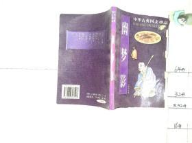 大學中庸/中華古典國文珍品幽夢影