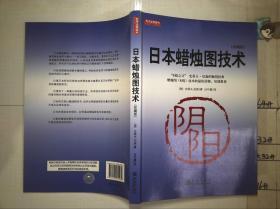 日本蜡烛图技术(珍藏版)
