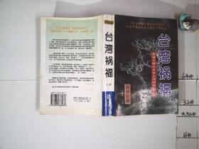 台湾祸福 梳理大陆与大洋之间的历史流变 上册