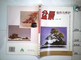 盆景制作与养护