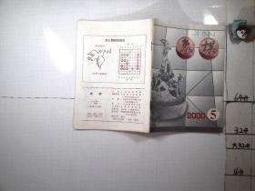 象棋2000 5