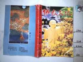 佛教文化1996 1